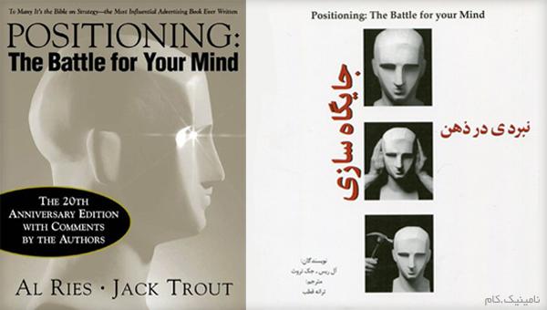 کتاب جایگاه سازی، نبردی در ذهن، ال ریس و جک تروت