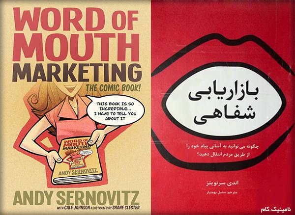 کتاب بازاریابی شفاهی اندی سرنویتز
