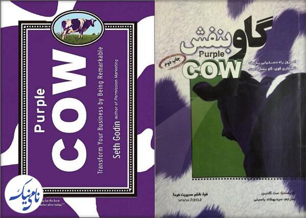 کتاب گاو بنفش، راهنمای برندسازی از ست گودین