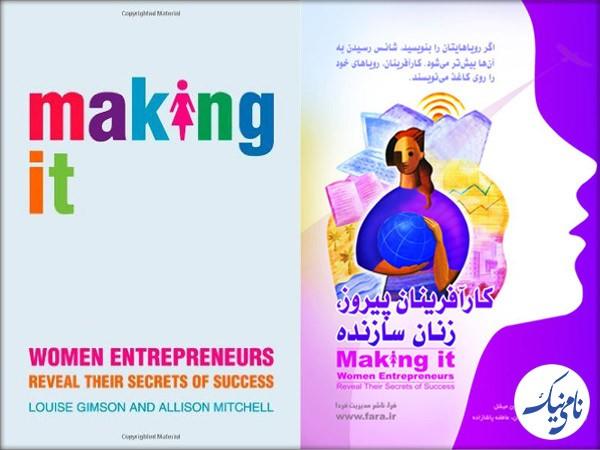 کتاب کارآفرینان پیروز زنان سازنده