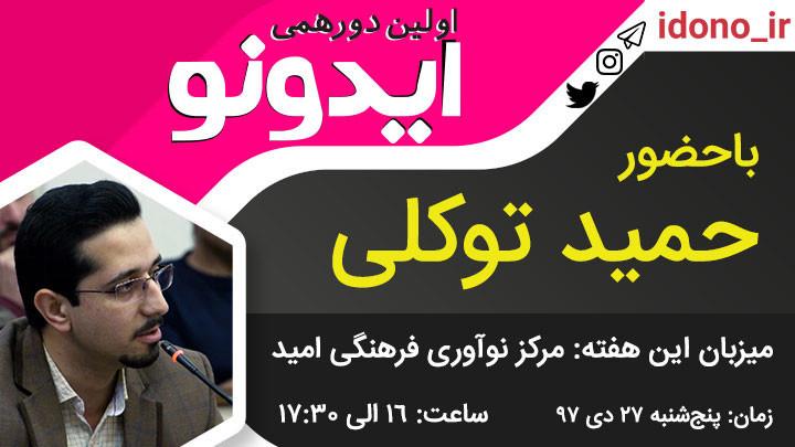 حمید توکلی در شتابدهنده فرهنگی امید