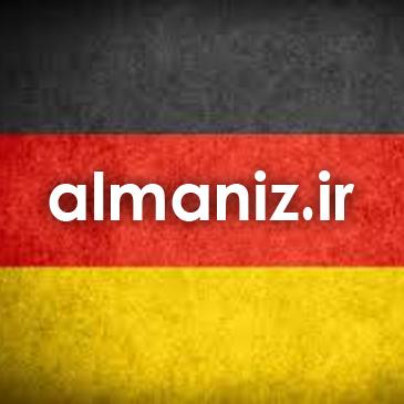 آلمان نام برند نام سایت